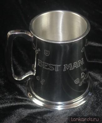 Подарочная оловянная кружка с надписью: Лучшему человеку, мужчине